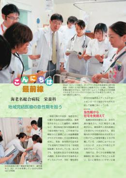 地域完結医療の急性期を担う 海老名総合病院 栄養科