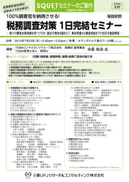 税務調査対策 1日完結セミナー - 三菱UFJリサーチ&コンサルティング