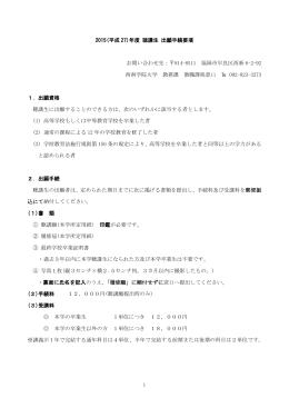 2015(平成 27)年度 聴講生 出願手続要項 お問い合わせ