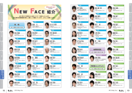 NEW FACE 紹介