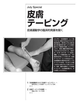 皮膚 テーピング
