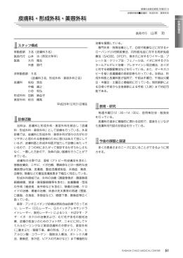 平成26年の診療報告です。こちらよりご覧ください。