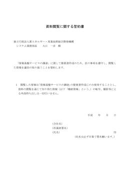 資料閲覧に関する誓約書 - 新エネルギー・産業技術総合開発機構