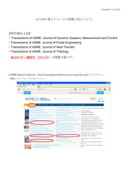 ASME電子ジャーナル閲覧方法について 【契約雑誌4誌】 ・Transactions