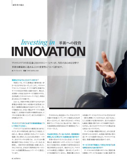革新への投資 - Atlas Copco