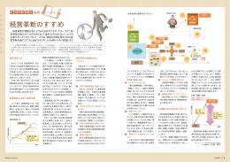 経営革新のすすめ - GFC 有限会社ジー・エフ・シー
