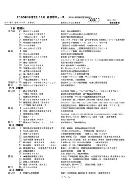 2010年(平成22)11月 砺波市ニュース (砺波市関係新聞記事索
