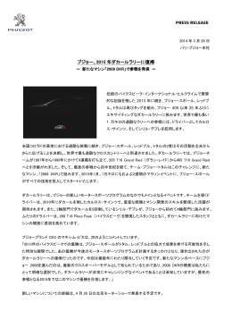 プジョー、2015年ダカールラリーに復帰(PDF:220.6 KB )