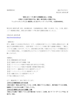 報道関係各位 2011 年 6 月 9 日 株式会社 経営者 JP 「経営人材ニーズ