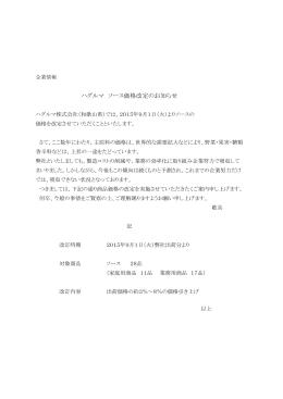 ハグルマ ソース価格改定のお知らせ