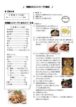 和風きのこハンバーグの献立 ごはん   和風ハンバーグ  きのこソース
