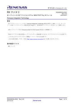 RXファミリ オープンソースFATファイルシステム M3S-TFAT