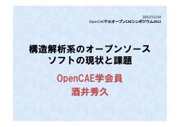 構造解析系のオープンソース ソフトの現状と課題 ソフトの現状と課題