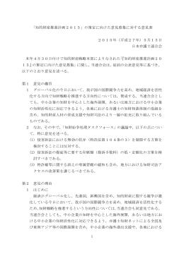 意見書全文 - 日本弁護士連合会