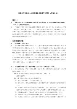 公益通報Q&A(PDF)