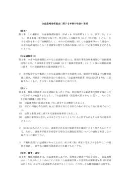 公益通報者保護法に関する事務の取扱い要領 (趣旨) 第1条