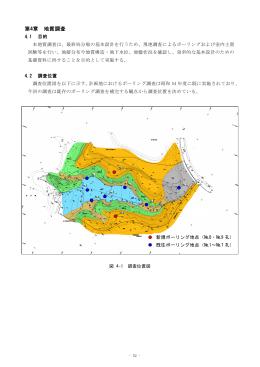第4章 地質調査(PDF:879KB)