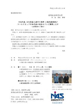 長崎総合科学大学 日本代表 大久保嘉人選手の恩師 小嶺忠敏教授が