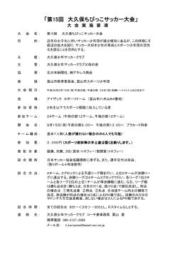 「第15回 大久保ちびっこサッカー大会」