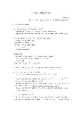 日本の参画・協働施策の展開 大久保規子 (グリーンアクセスプロジェクト