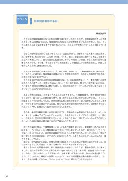 犯罪被害者等の手記 (PDF形式:157KB)