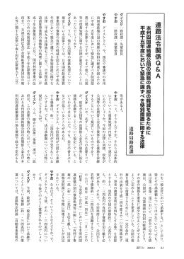 本州四国連絡橋公団の債務の負担の軽減を図るために平成15年度
