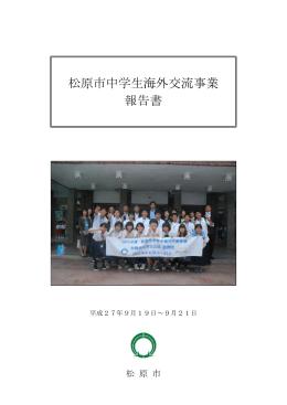 松原市中学生海外交流事業報告書 [642KB pdfファイル]