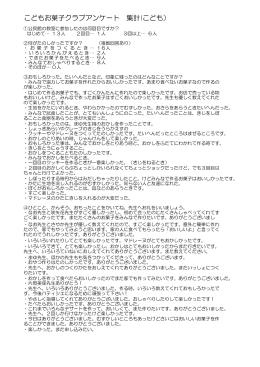 こどもお菓子くらぶ - 鈴峯女子短期大学