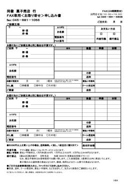 同發 菓子売店 行 FAX専用<お取り寄せ>申し込み書