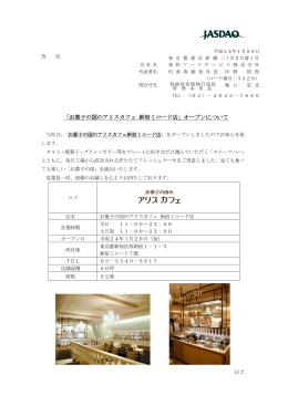 「お菓子の国のアリスカフェ 新宿ミロード店」オープンについて