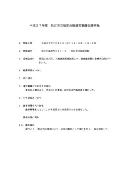 会議録 - 松江市