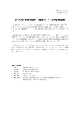 セディナ、飯田信用金庫と提携し、『給振型フリーローン』の保証業務を開始
