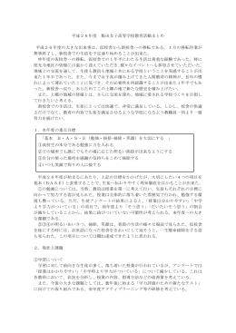 平成26年度 飯田女子高等学校教育活動まとめ 平成26年度の大きな
