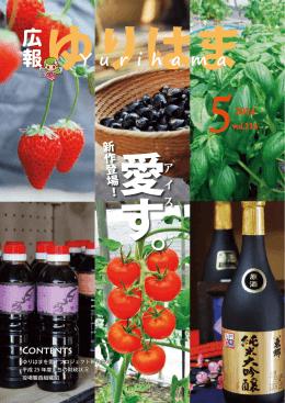 広報ゆりはま5月号(PDF)