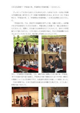 日本文化研修で「芦屋釜の里、芦屋歴史の里資料館」へ行きました