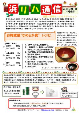 2014.12.01 浜リハ通信No.014