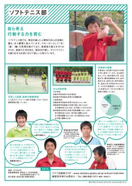 ソフトテニス部 - 明徳義塾中・高等学校