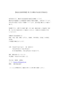 【演武出場者募集】第 17 回横浜市武道合同演武会