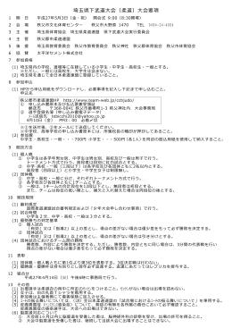 埼玉県下武道大会(柔道)大会要項