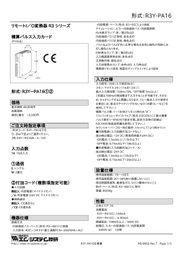 形式:R3Y-PA16 - M