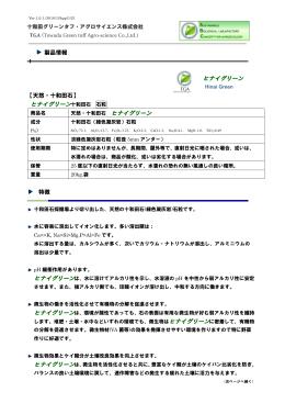 ダウンロードはこちら(PDF) - 十和田グリーンタフ・アグロサイエンス株式