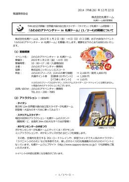 『ふわふわアドベンチャー in 札幌ドーム』(1/2~4)の開催について