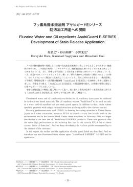 フッ素系撥水撥油剤 アサヒガードEシリーズ 防汚加工用途