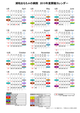 2015年度開催予定表(PDFファイル)