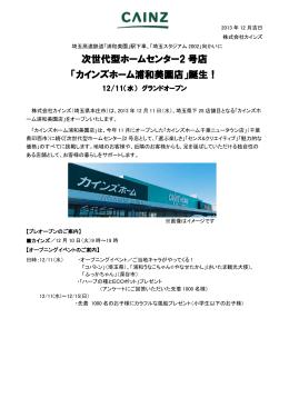 次世代型ホームセンター2 号店 「カインズホーム浦和美園店」誕生!