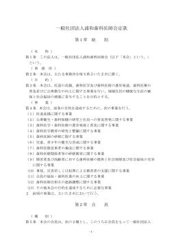 一般社団法人 浦和歯科医師会定款はこちら(PDF)