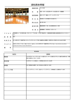 浦和西体育館 - さいたまスポーツコミッション