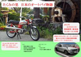 たくみの里 日本のオートバイ物語