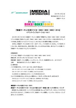 BIKE! BIKE! BIKE!