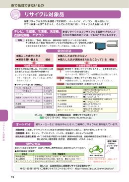 P15~16.リサイクル対象品(PDF:1060KB)